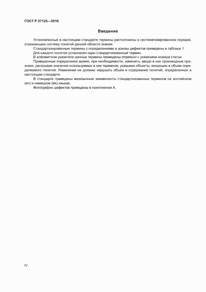 ГОСТ Р 57125-2016. Страница 4
