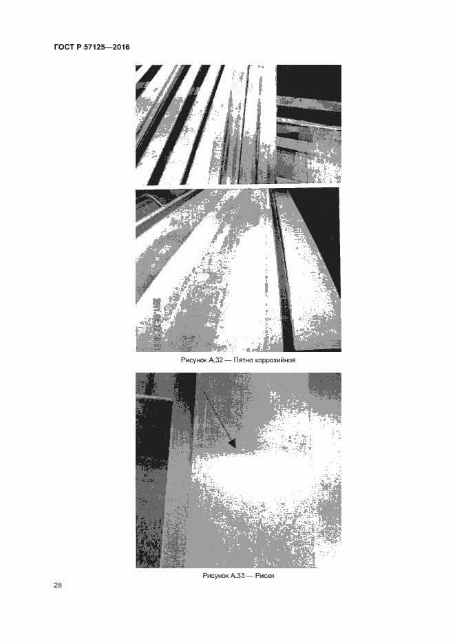 ГОСТ Р 57125-2016. Страница 32