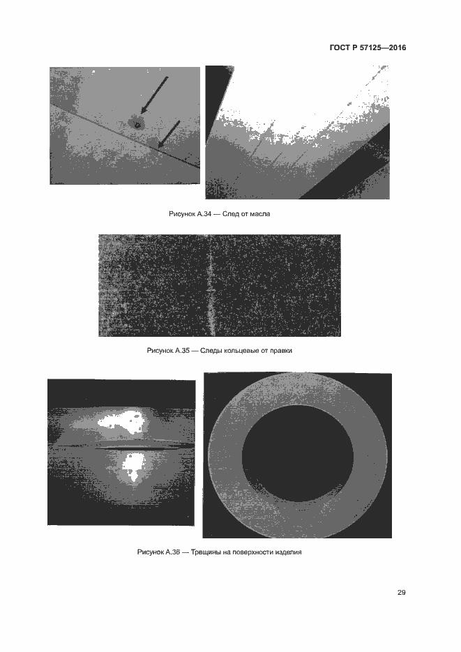 ГОСТ Р 57125-2016. Страница 33