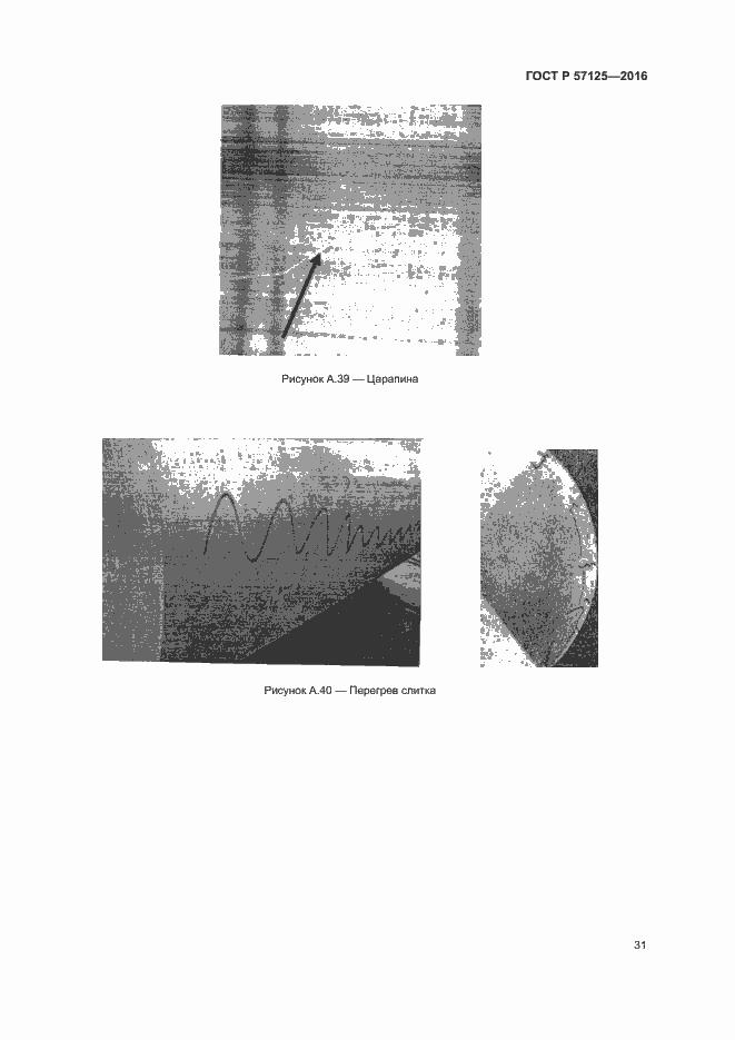 ГОСТ Р 57125-2016. Страница 35