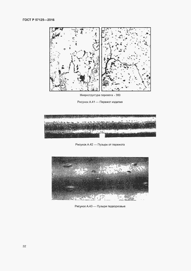 ГОСТ Р 57125-2016. Страница 36