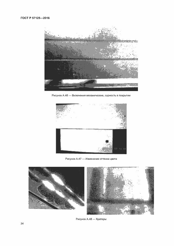 ГОСТ Р 57125-2016. Страница 38