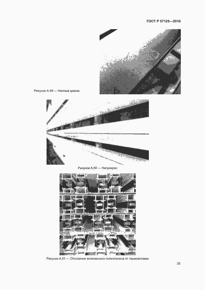 ГОСТ Р 57125-2016. Страница 39