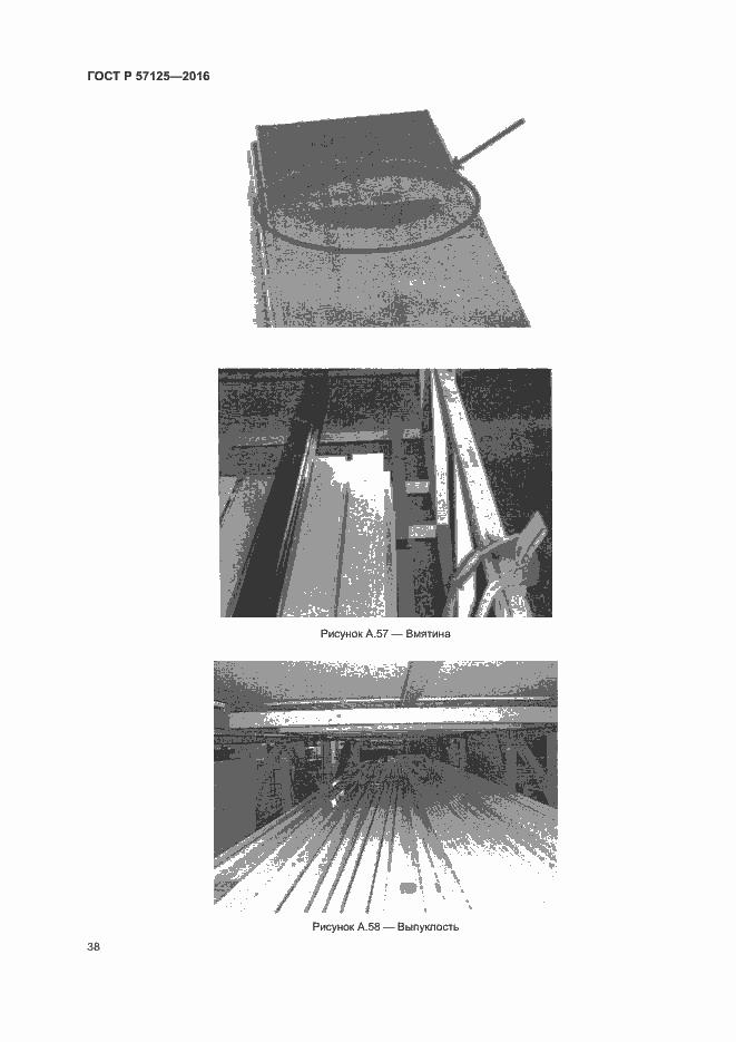 ГОСТ Р 57125-2016. Страница 42