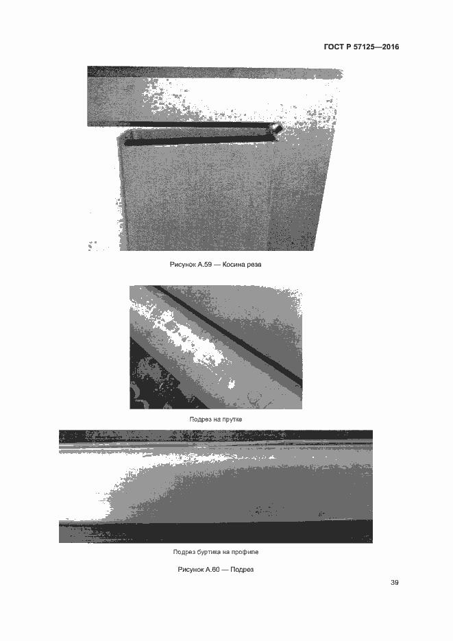 ГОСТ Р 57125-2016. Страница 43