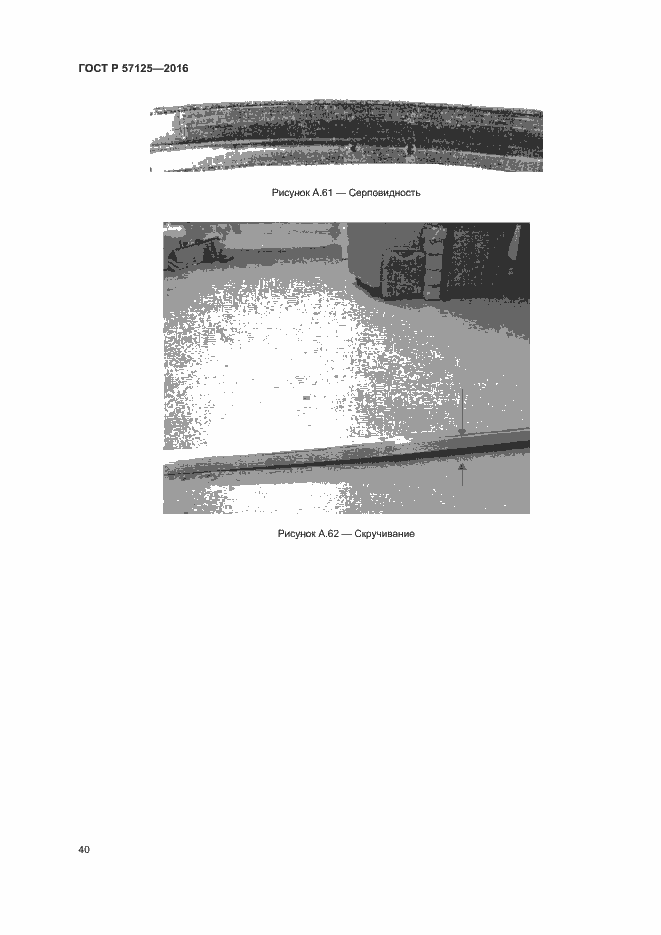 ГОСТ Р 57125-2016. Страница 44