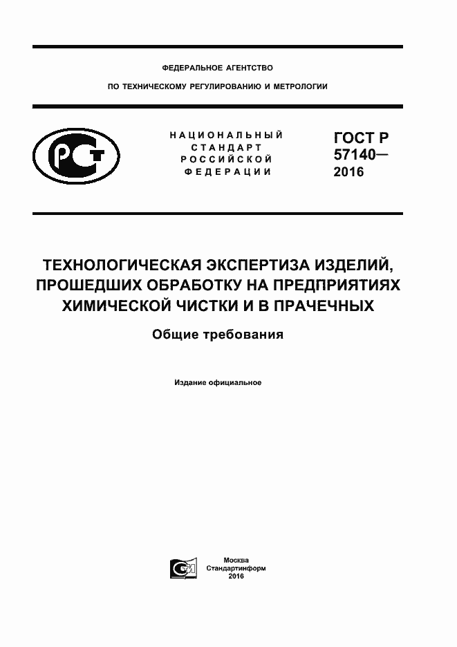 ГОСТ Р 57140-2016. Страница 1