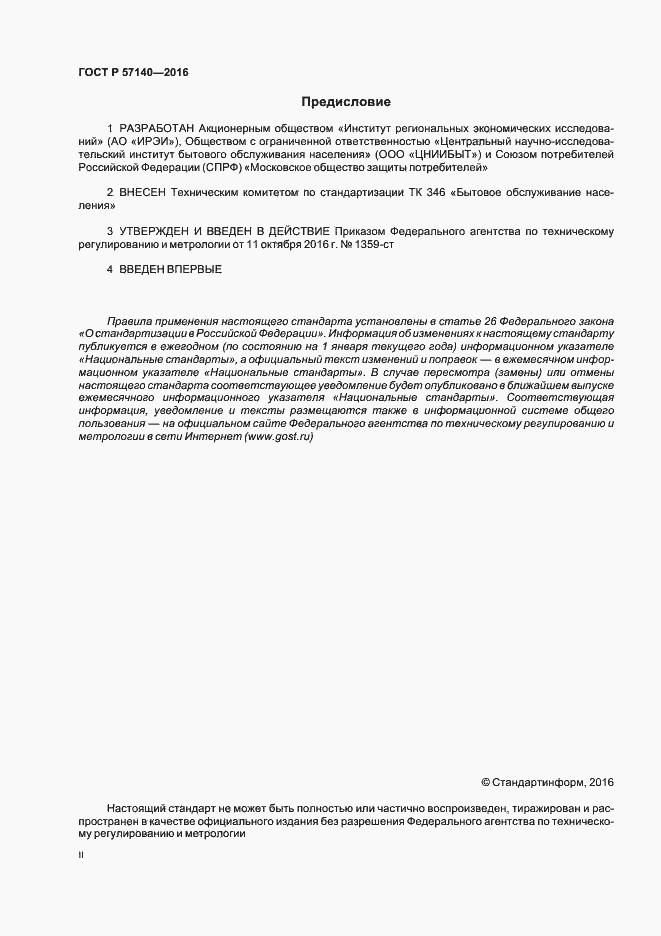ГОСТ Р 57140-2016. Страница 2