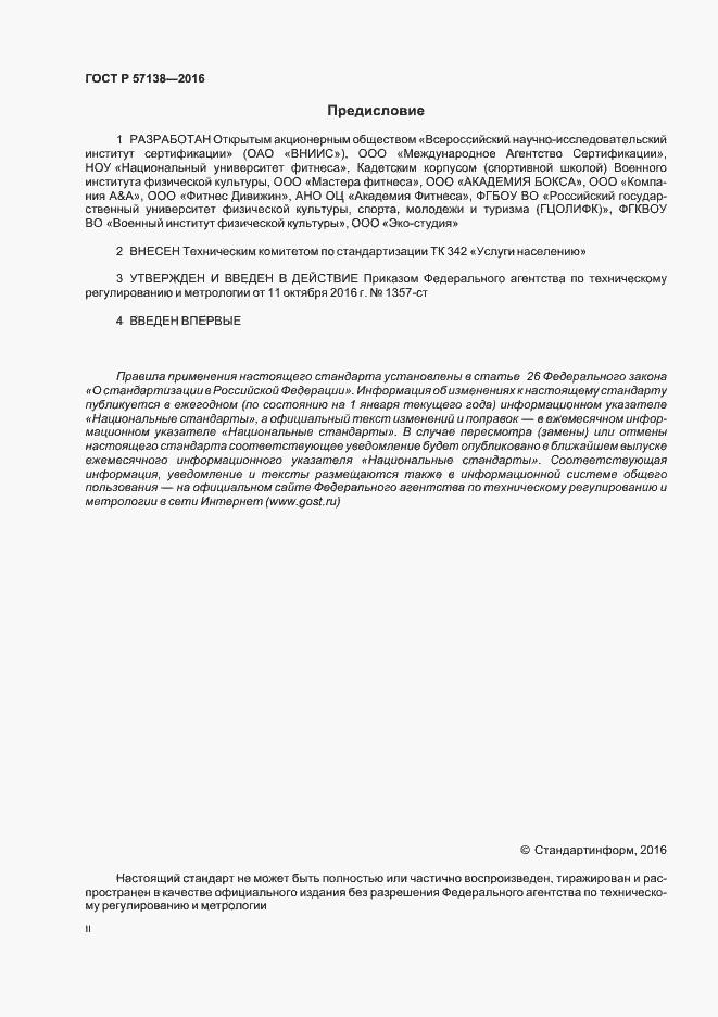 ГОСТ Р 57138-2016. Страница 2