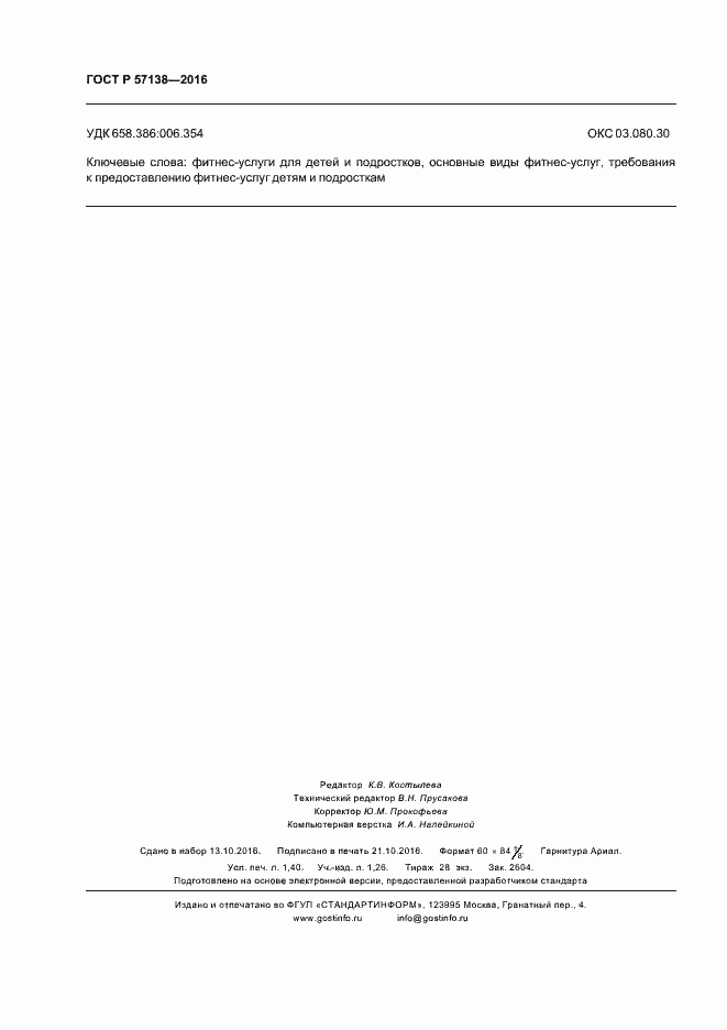 ГОСТ Р 57138-2016. Страница 11
