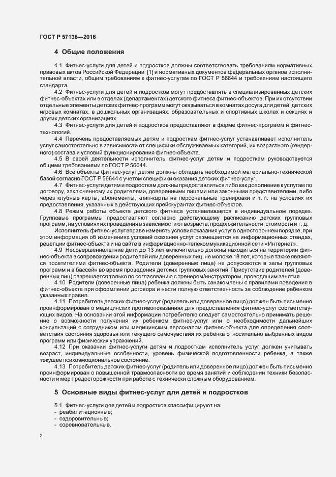ГОСТ Р 57138-2016. Страница 5