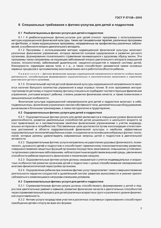 ГОСТ Р 57138-2016. Страница 6
