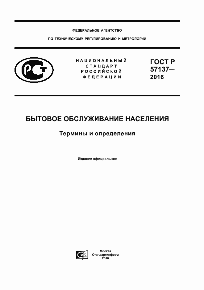ГОСТ Р 57137-2016. Страница 1