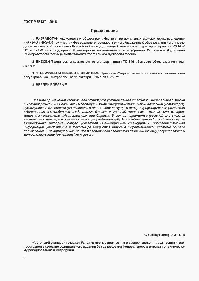 ГОСТ Р 57137-2016. Страница 2