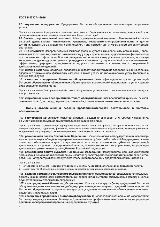 ГОСТ Р 57137-2016. Страница 12