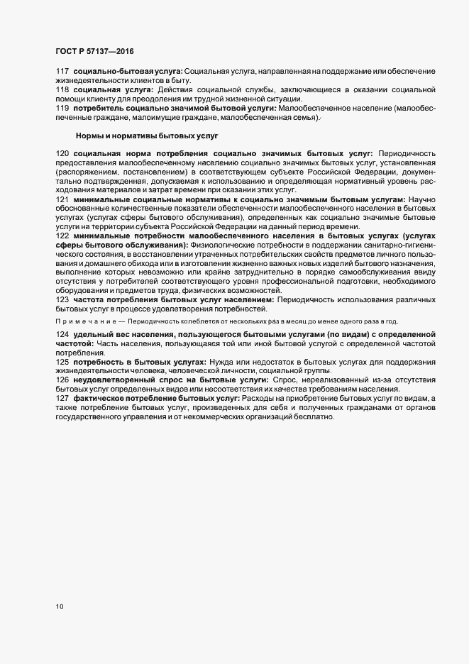 ГОСТ Р 57137-2016. Страница 14