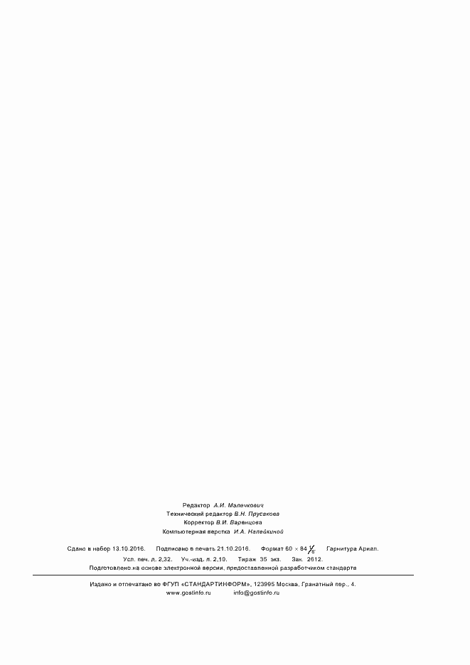 ГОСТ Р 57137-2016. Страница 19