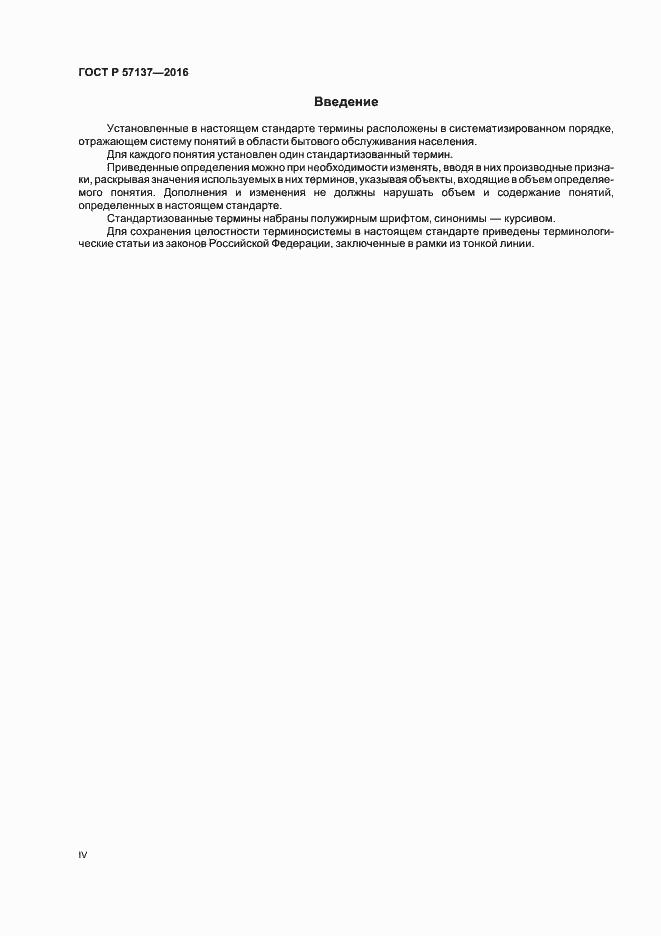 ГОСТ Р 57137-2016. Страница 4