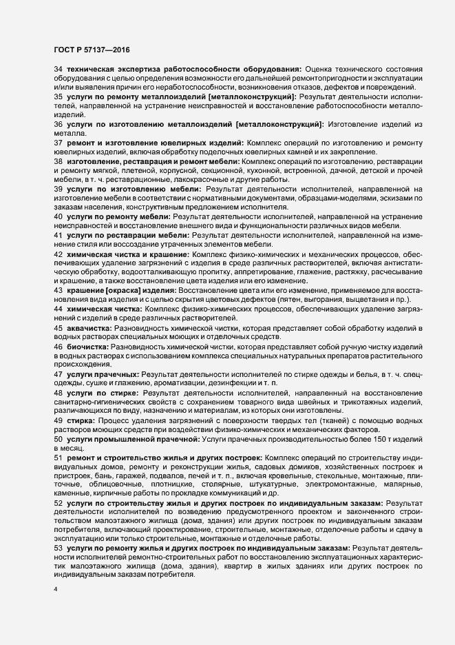 ГОСТ Р 57137-2016. Страница 8