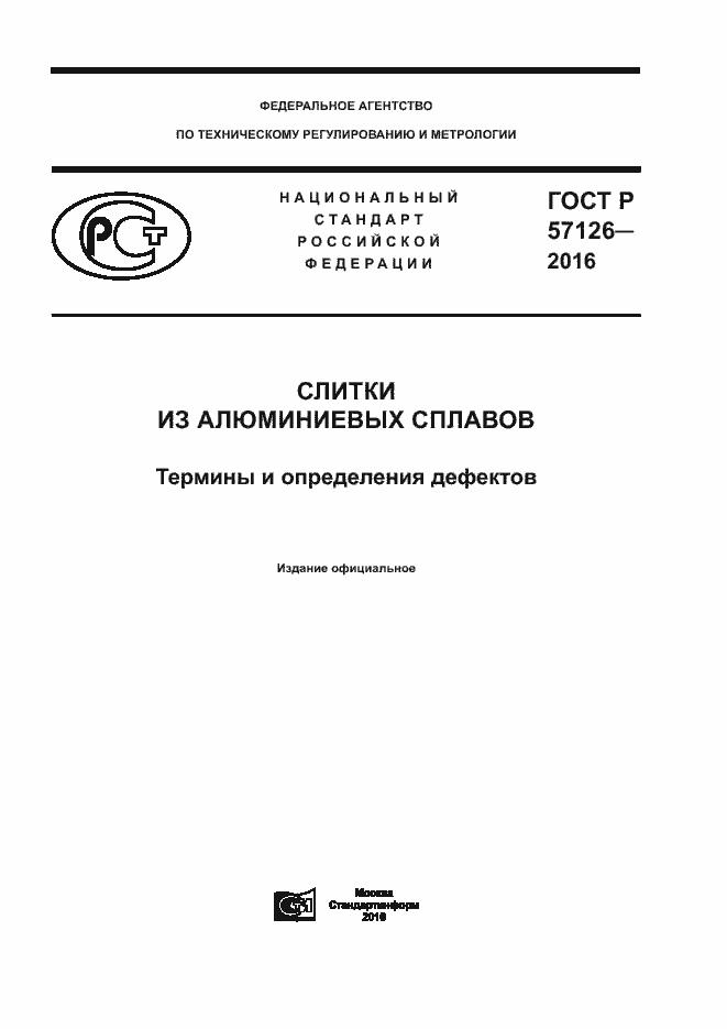 ГОСТ Р 57126-2016. Страница 1