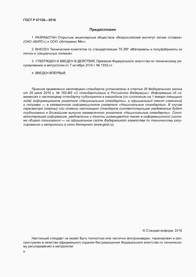 ГОСТ Р 57126-2016. Страница 2