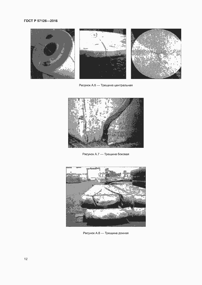 ГОСТ Р 57126-2016. Страница 16