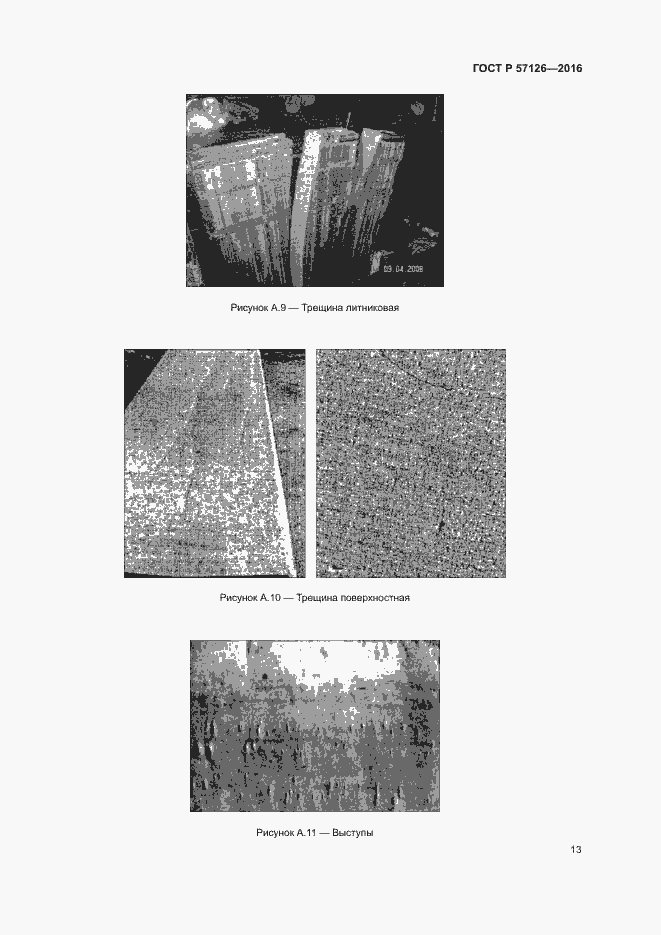 ГОСТ Р 57126-2016. Страница 17