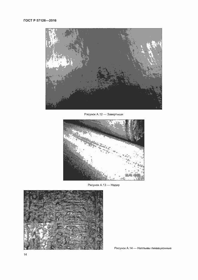 ГОСТ Р 57126-2016. Страница 18