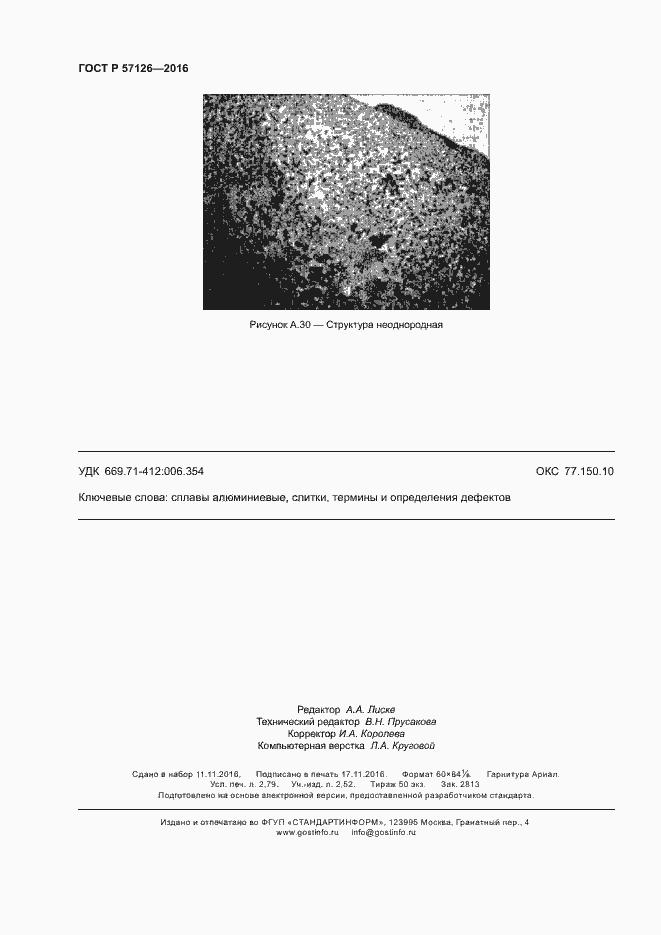 ГОСТ Р 57126-2016. Страница 24