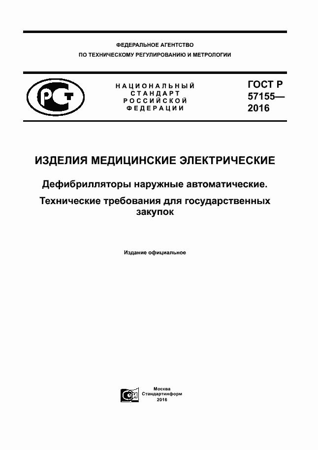 ГОСТ Р 57155-2016. Страница 1