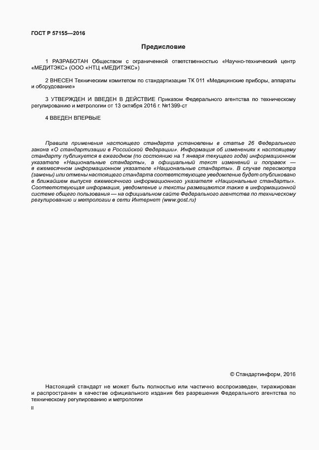 ГОСТ Р 57155-2016. Страница 2