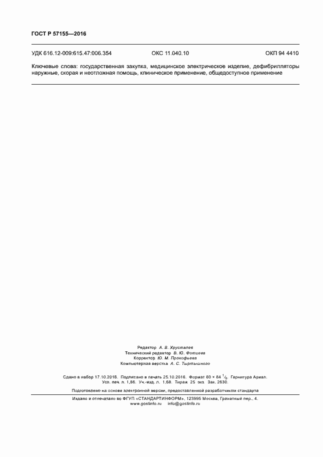 ГОСТ Р 57155-2016. Страница 16