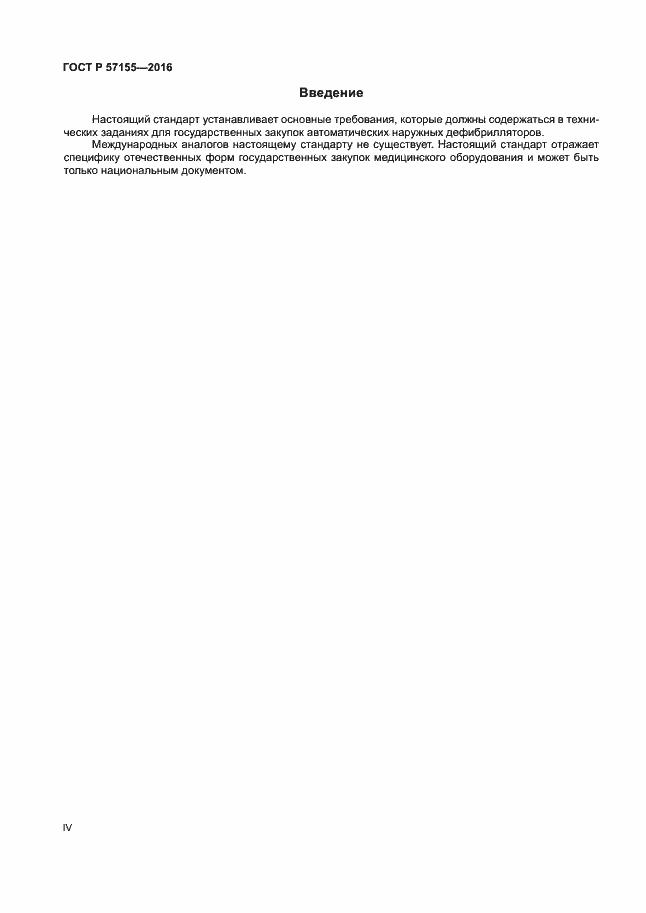 ГОСТ Р 57155-2016. Страница 4