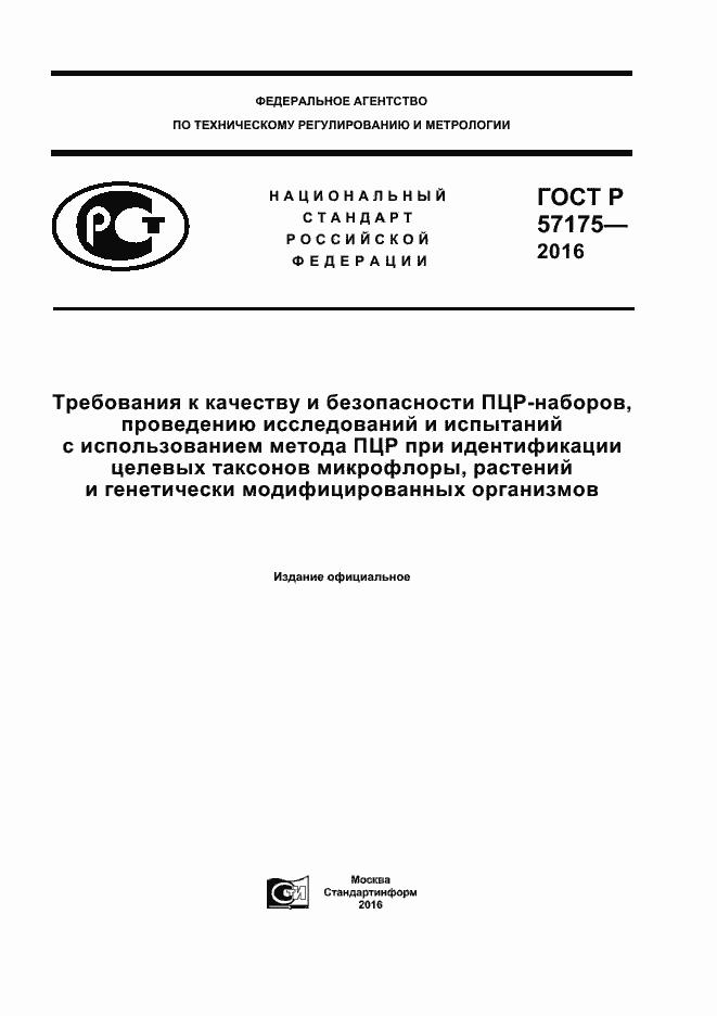ГОСТ Р 57175-2016. Страница 1