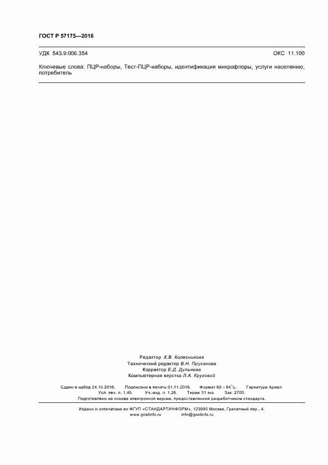 ГОСТ Р 57175-2016. Страница 12