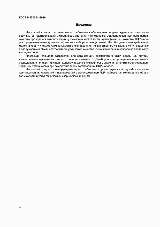 ГОСТ Р 57175-2016. Страница 4