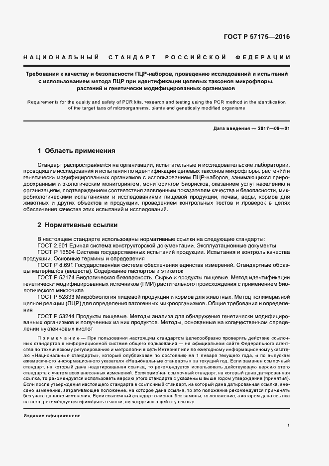 ГОСТ Р 57175-2016. Страница 5