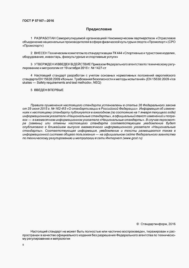 ГОСТ Р 57167-2016. Страница 2