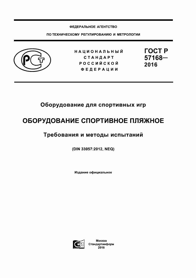 ГОСТ Р 57168-2016. Страница 1
