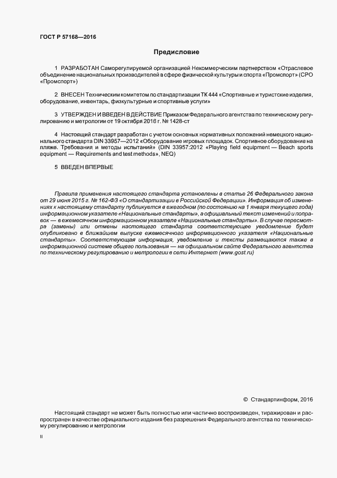 ГОСТ Р 57168-2016. Страница 2