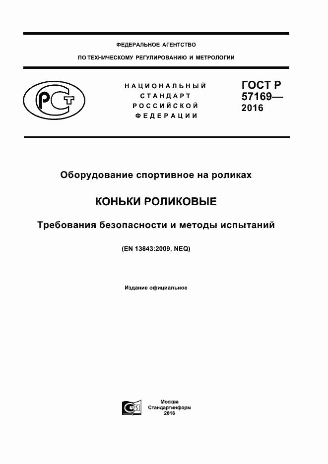ГОСТ Р 57169-2016. Страница 1
