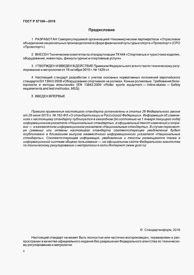 ГОСТ Р 57169-2016. Страница 2