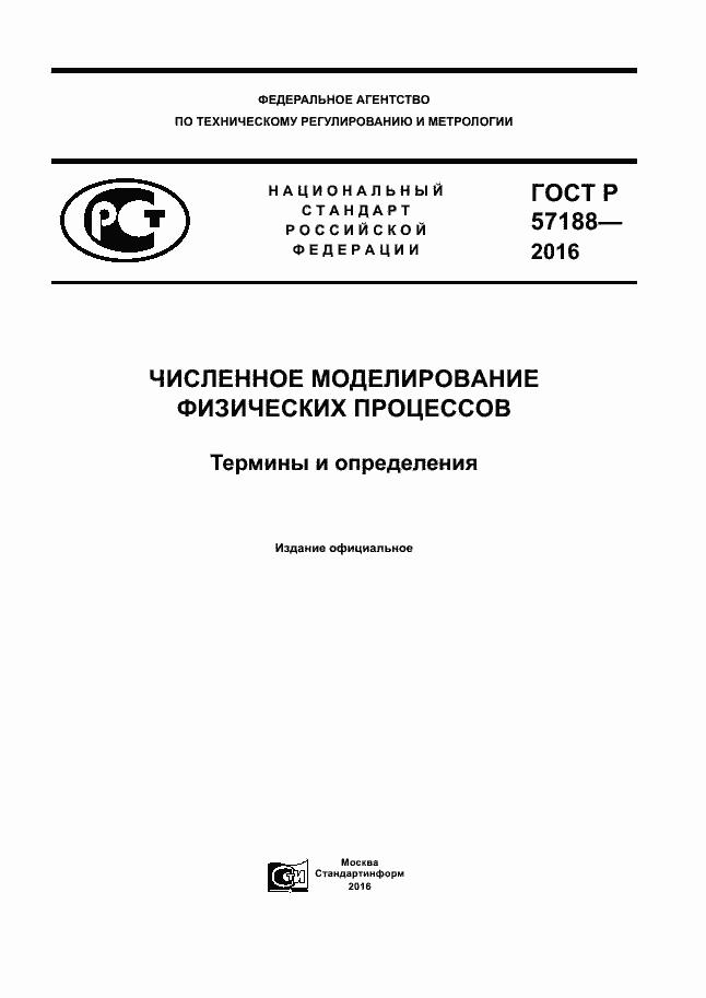 ГОСТ Р 57188-2016. Страница 1