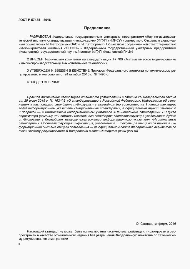 ГОСТ Р 57188-2016. Страница 2