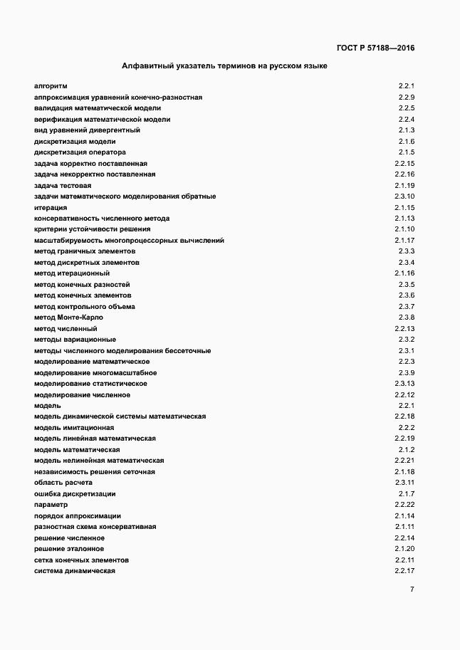 ГОСТ Р 57188-2016. Страница 11