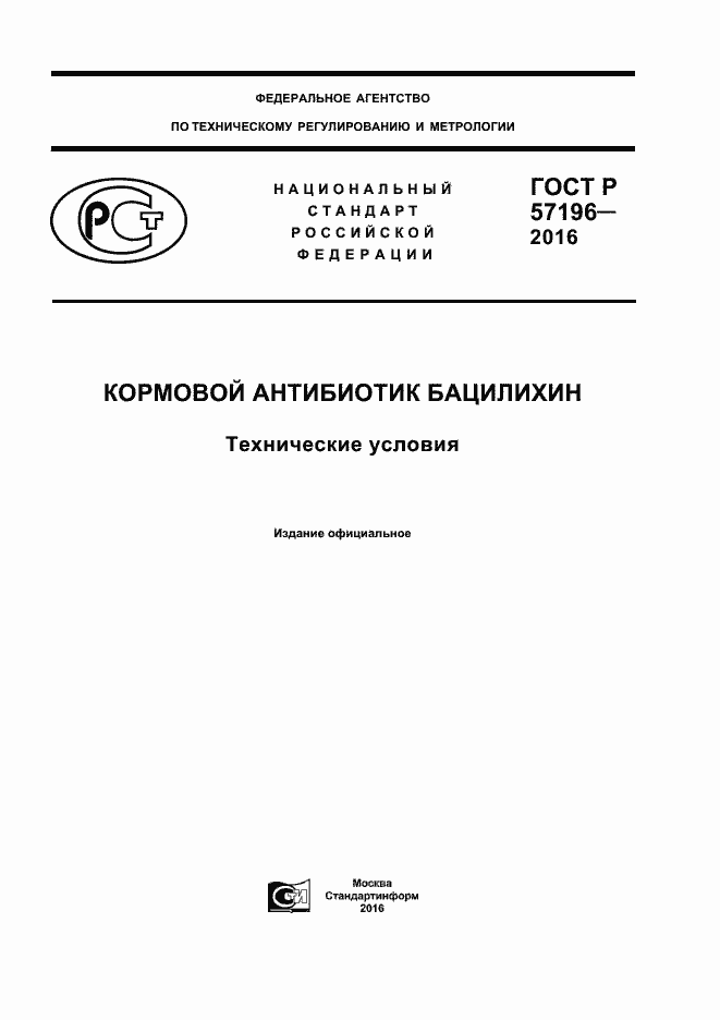 ГОСТ Р 57196-2016. Страница 1