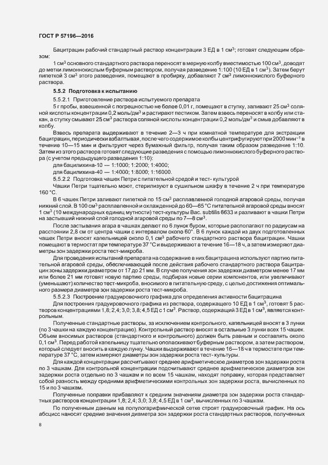 ГОСТ Р 57196-2016. Страница 11