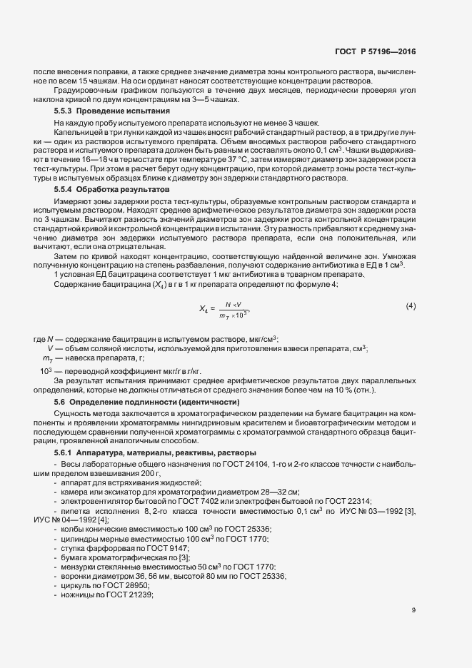 ГОСТ Р 57196-2016. Страница 12
