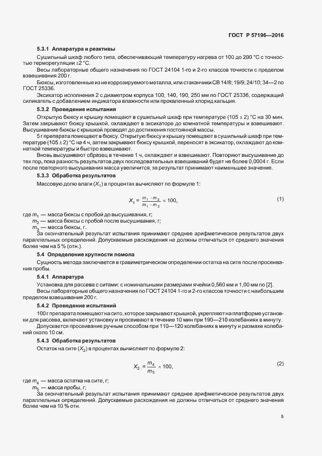 ГОСТ Р 57196-2016. Страница 8