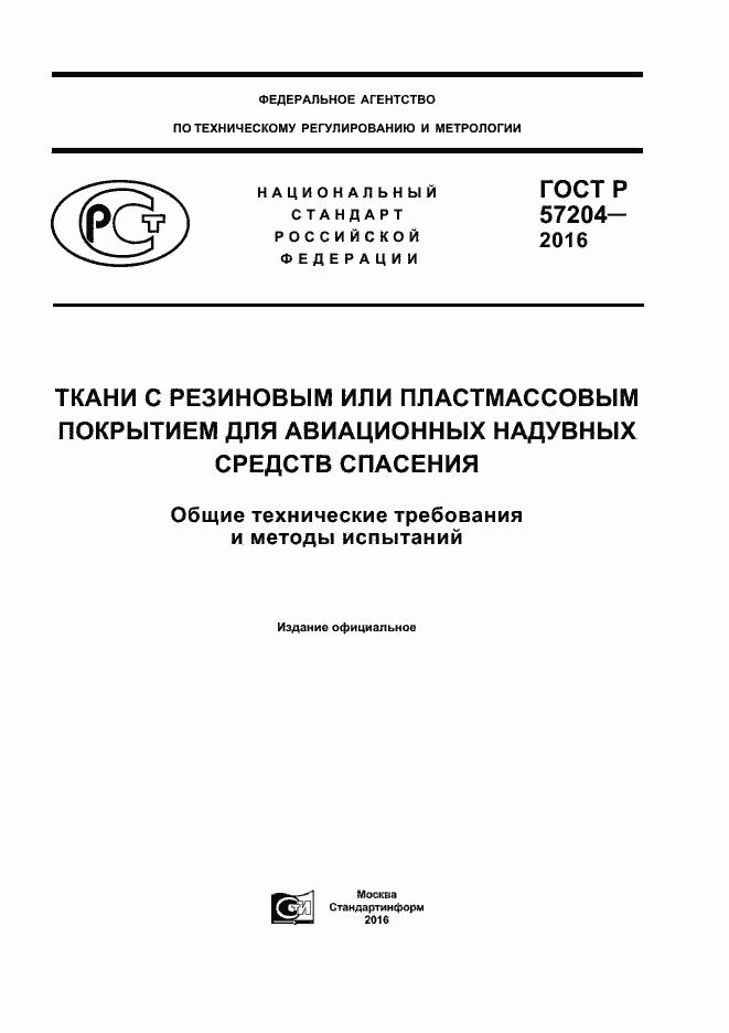 ГОСТ Р 57204-2016. Страница 1